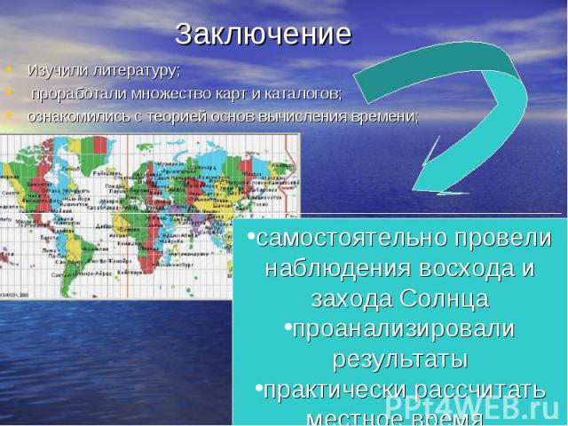 Заключение Изучили литературу; проработали множество карт и каталогов; ознакомились с теорией основ вычисления времени;