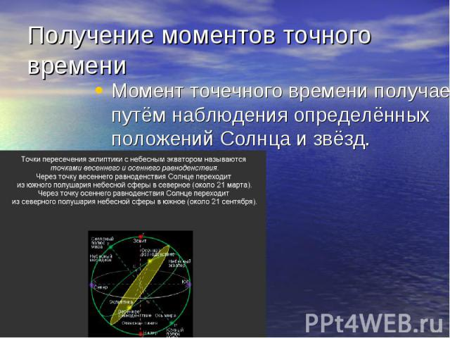 Получение моментов точного времени Момент точечного времени получает путём наблюдения определённых положений Солнца и звёзд.