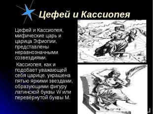 Цефей и Кассиопея, мифические царь и царица Эфиопии, представлены неравнозначным