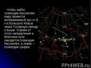 Чтобы найти созвездие Кассиопеи, надо провести воображаемый луч от β к α Большог
