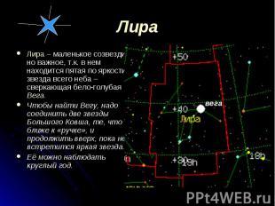 Лира – маленькое созвездие, но важное, т.к. в нем находится пятая по яркости зве
