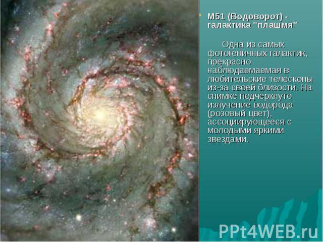 """M51 (Водоворот) - галактика """"плашмя""""    Одна из самых фотогеничных галактик, прекрасно наблюдаемаемая в любительские телескопы из-за своей близости. На снимке подчеркнуто излучение водорода (розовый цвет), ассоциирующееся…"""