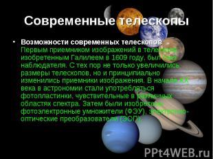Возможности современных телескопов Первым приемником изображений в телескопе, из