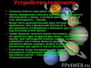 Телескоп любого типа имеет объектив и окуляр. Телескоп любого типа имеет объекти