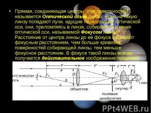 Прямая, соединяющая центры этих поверхностей, называется Оптической осью линзы.