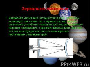 Зеркально-линзовые (катадиоптрические) телескопы используют как линзы, так и зер