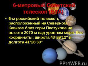 6-м российский телескоп, расположенный на Северном Кавказе близ горы Пастухова н