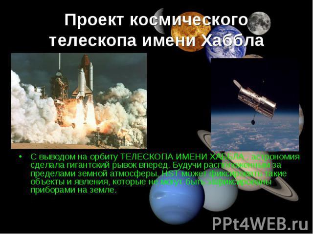 С выводом на орбиту ТЕЛЕСКОПА ИМЕНИ ХАББЛА , астрономия сделала гигантский рывок вперед. Будучи расположенным за пределами земной атмосферы, HST может фиксировать такие объекты и явления, которые не могут быть зафиксированы приборами на земле. С выв…