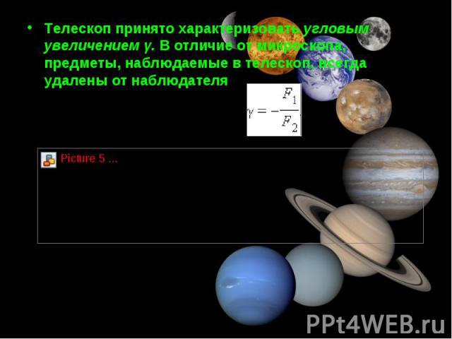 Tелескоп принято характеризовать угловым увеличением γ. В отличие от микроскопа, предметы, наблюдаемые в телескоп, всегда удалены от наблюдателя Tелескоп принято характеризовать угловым увеличением γ. В отличие от микроскопа, предметы, наблюдаемые в…