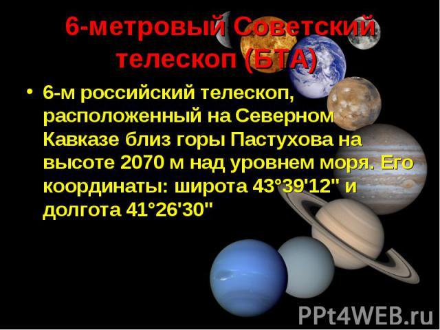 """6-м российский телескоп, расположенный на Северном Кавказе близ горы Пастухова на высоте 2070 м над уровнем моря. Его координаты: широта 43°39'12"""" и долгота 41°26'30"""" 6-м российский телескоп, расположенный на Северном Кавказе близ горы Пас…"""