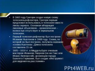 В 1663 году Грегори создал новую схему телескопа-рефлектора. Грегори первым пред