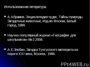 Использованная литература: Использованная литература: А.Абрамов, Энциклопедия чу