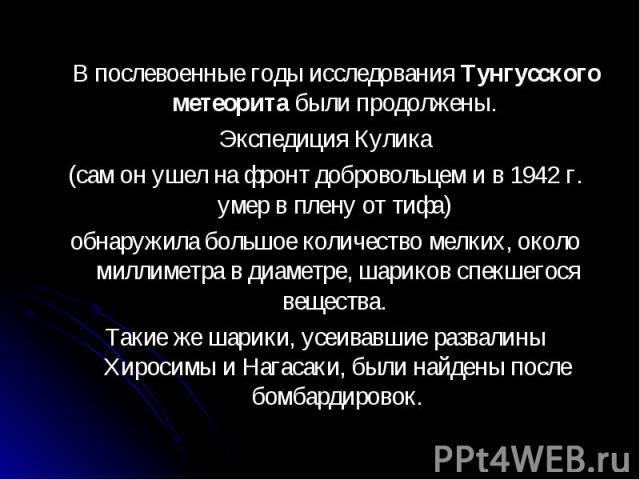 В послевоенные годы исследования Тунгусского метеорита были продолжены. В послевоенные годы исследования Тунгусского метеорита были продолжены. Экспедиция Кулика (сам он ушел на фронт добровольцем и в 1942 г. умер в плену от тифа) обнаружила большое…