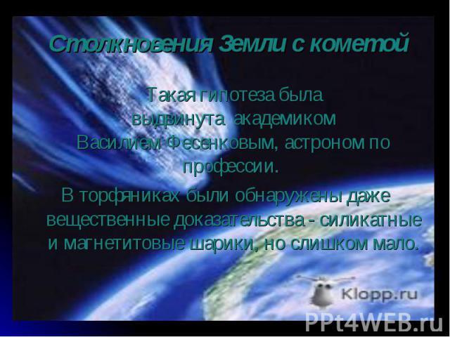 Такая гипотеза была выдвинутаакадемиком ВасилиемФесенковым, астроном по профессии. Такая гипотеза была выдвинутаакадемиком ВасилиемФесенковым, астроном по профессии. В торфяниках были обнаружены даже вещественные …