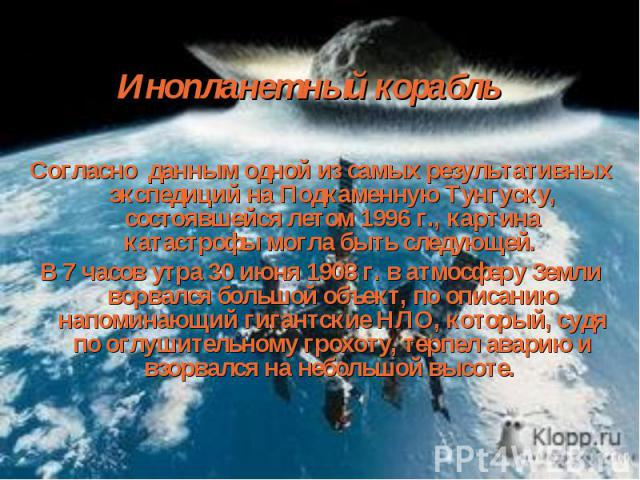 Согласно данным одной из самых результативных экспедиций на Подкаменную Тунгуску, состоявшейся летом 1996 г., картина катастрофы могла быть следующей. В 7 часов утра 30 июня 1908 г. в атмосферу Земли ворвался большой объект, по описанию напоминающий…