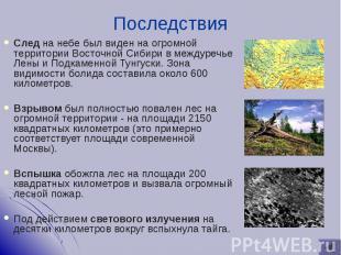 След на небе был виден на огромной территории Восточной Сибири в междуречье Лены