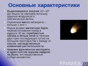 Выделившаяся энергия 1016–1017 Дж пошла на световую вспышку, ударную воздушную и