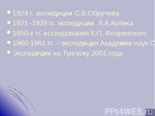 1924 г. экспедиции С.В.Обручева 1924 г. экспедиции С.В.Обручева 1921–1939 гг. эк