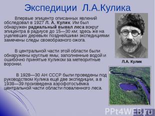Впервые эпицентр описанных явлений обследовал в 1927 Л. А. Кулик. Им был обнаруж