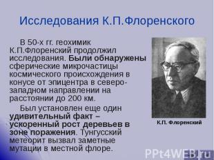 В 50-х гг. геохимик К.П.Флоренский продолжил исследования. Были обнаружены сфери