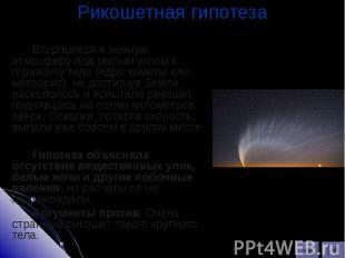 Вторгшееся в земную атмосферу под малым углом к горизонту тело (ядро кометы или