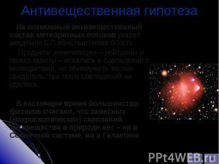 На возможный антивещественный состав метеоритных потоков указал академик Б.П.Кон
