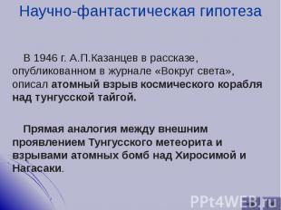 В 1946 г. А.П.Казанцев в рассказе, опубликованном в журнале «Вокруг света», опис