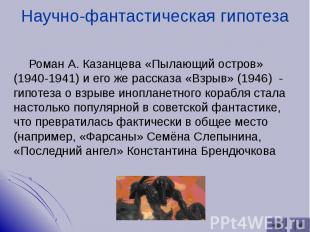 Роман А. Казанцева «Пылающий остров» (1940-1941) и его же рассказа «Взрыв» (1946