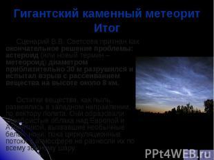 Сценарий В.В. Светсова признан как окончательное решение проблемы: астероид (или