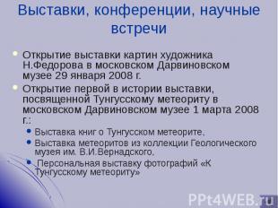 Открытие выставки картин художника Н.Федорова в московском Дарвиновском музее 29