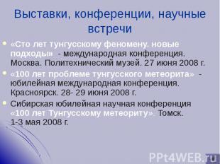 «Сто лет тунгусскому феномену. новые подходы» - международная конференция. Москв