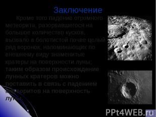 Кроме того падение огромного метеорита, разорвавшегося на большое количество кус