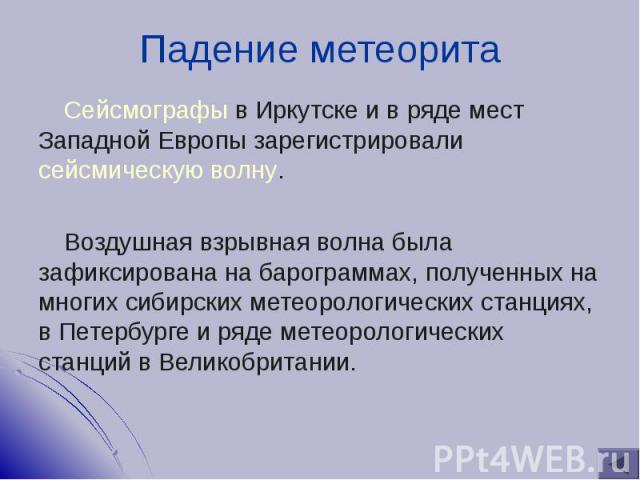 Сейсмографы в Иркутске и в ряде мест Западной Европы зарегистрировали сейсмическую волну. Сейсмографы в Иркутске и в ряде мест Западной Европы зарегистрировали сейсмическую волну. Воздушная взрывная волна была зафиксирована на барограммах, полученны…