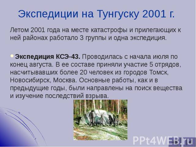 Летом 2001 года на месте катастрофы и прилегающих к ней районах работало 3 группы и одна экспедиция. Летом 2001 года на месте катастрофы и прилегающих к ней районах работало 3 группы и одна экспедиция. Экспедиция КСЭ-43. Проводилась с начала июля по…