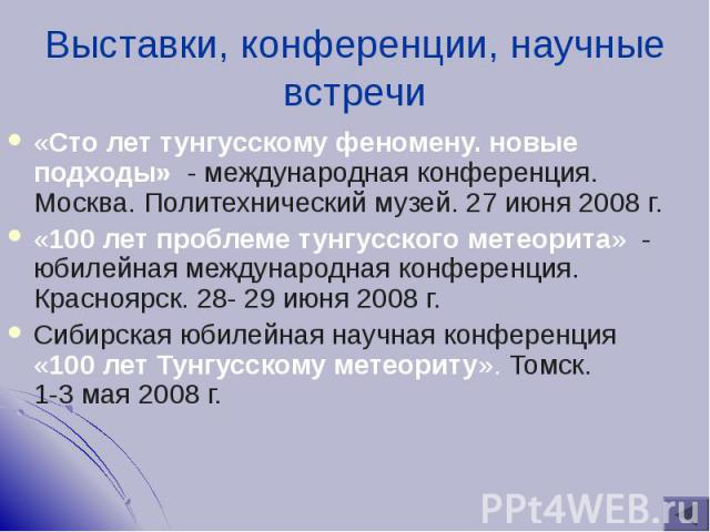 «Сто лет тунгусскому феномену. новые подходы» - международная конференция. Москва. Политехнический музей. 27 июня 2008 г. «Сто лет тунгусскому феномену. новые подходы» - международная конференция. Москва. Политехнический музей. 27 июня 2008 г. «100 …