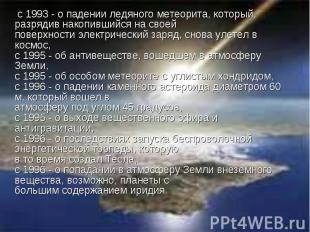 с 1993 - о падении ледяного метеорита, который, разрядив накопившийся на своей п