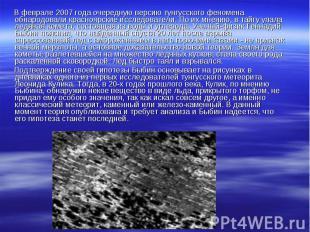 В феврале 2007 года очередную версию тунгусского феномена обнародовали красноярс