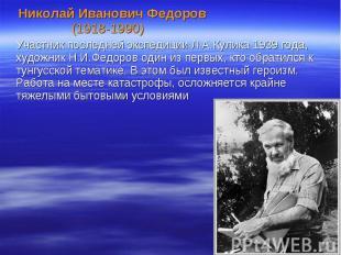Николай Иванович Федоров (1918-1990) Николай Иванович Федоров (1918-1990) Участн