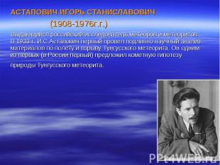 АСТАПОВИЧ ИГОРЬ СТАНИСЛАВОВИЧ АСТАПОВИЧ ИГОРЬ СТАНИСЛАВОВИЧ (1908-1976г.г.) Выда