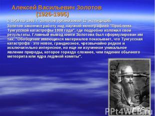 Алексей Васильевич Золотов (1926-1995) Алексей Васильевич Золотов (1926-1995) С