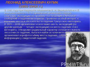 ЛЕОНИД АЛЕКСЕЕВИЧ КУЛИК (1883-1942г.г.) ЛЕОНИД АЛЕКСЕЕВИЧ КУЛИК (1883-1942г.г.)