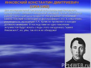 ЯНКОВСКИЙ КОНСТАНТИН ДМИТРИЕВИЧ (1904-1982) ЯНКОВСКИЙ КОНСТАНТИН ДМИТРИЕВИЧ (190