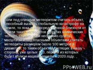 Если под опасным метеоритом считать объект, способный вызвать глобальную катастр