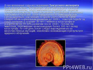 В послевоенные годы исследования Тунгусского метеорита были продолжены. Экспедиц
