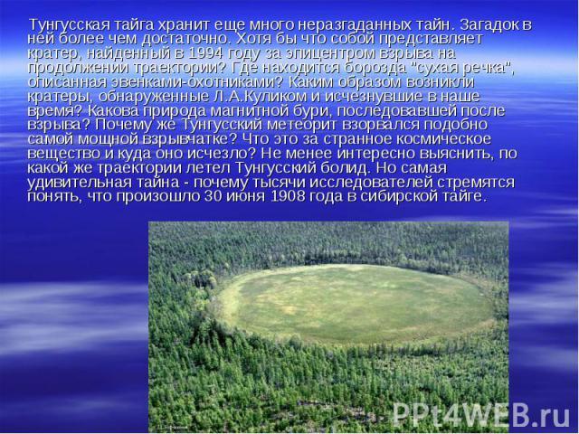 """Тунгусская тайга хранит еще много неразгаданных тайн. Загадок в ней более чем достаточно. Хотя бы что собой представляет кратер, найденный в 1994 году за эпицентром взрыва на продолжении траектории? Где находится борозда """"сухая речка"""", опи…"""