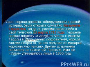 Уран, первая планета, обнаруженная в новой истории, была открыта случайно Вильям