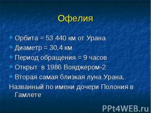 Орбита = 53 440 км от Урана Орбита = 53 440 км от Урана Диаметр = 30.4 км Период