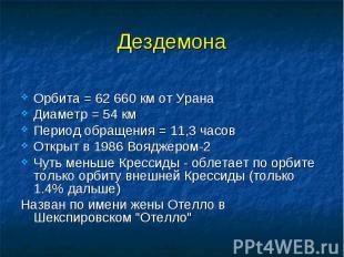 Орбита = 62 660 км от Урана Диаметр = 54 км Период обращения = 11,3 часов Открыт