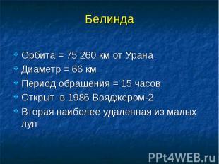 Орбита = 75 260 км от Урана Орбита = 75 260 км от Урана Диаметр = 66 км Период о