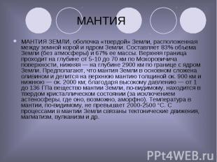 МАНТИЯ ЗЕМЛИ, оболочка «твердой» Земли, расположенная между земной корой и ядром